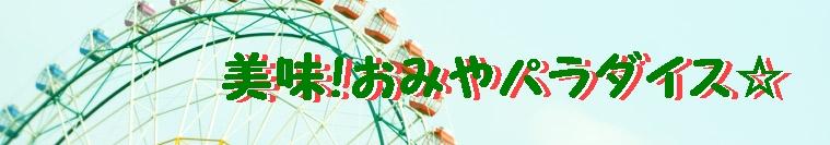 美味!おみやパラダイス☆ 【食・グルメブログ:ブログ検索サーチ】